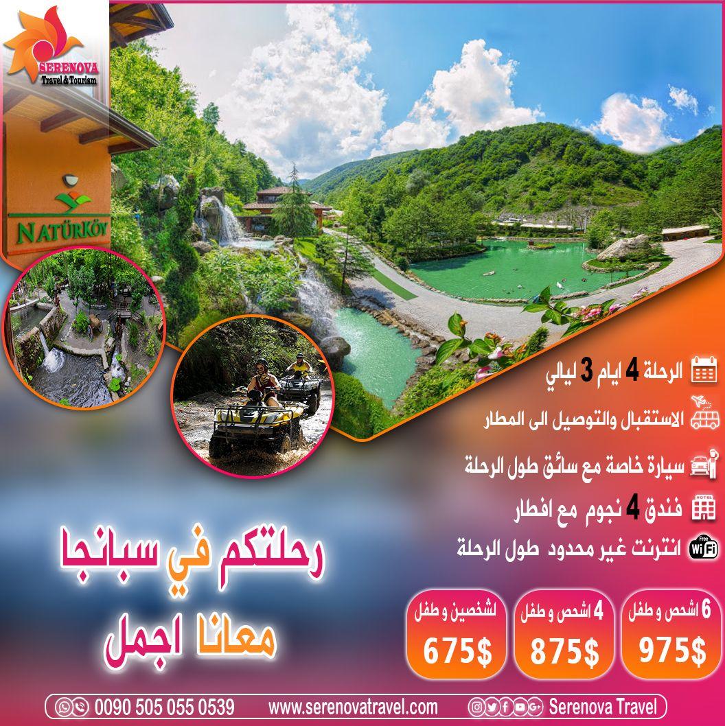 برنامج سياحي الى تركيا سبانجا 4 ايام