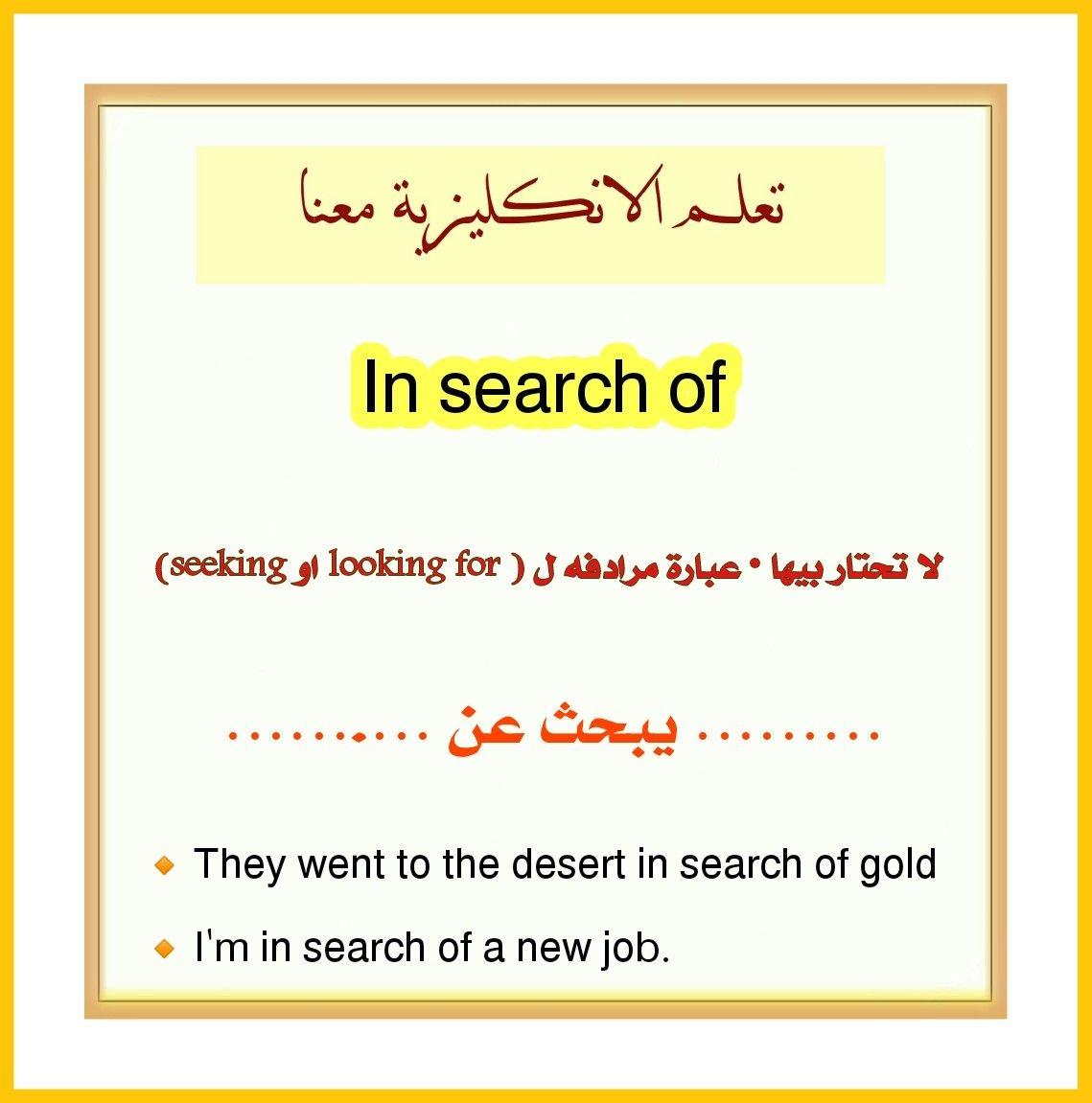 تعلم الانكليزية معنا English Words Learn English Learning Arabic