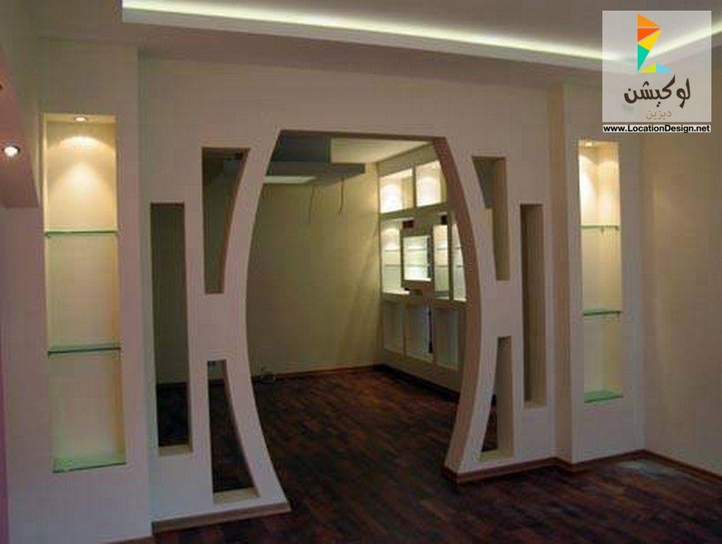 ديكورات جبس فواصل صالات بالجبس 2017 2018 لوكشين ديزين نت Door Glass Design Plafond Design Room Partition Designs