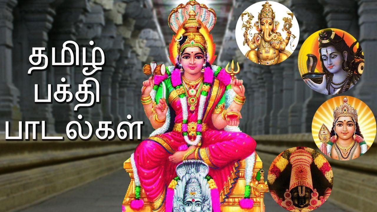 தமிழ் பக்தி பாடல்கள் Superhit TamilSongs Devotional