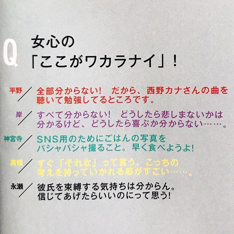 紫 インスタ 妄想 耀 平野