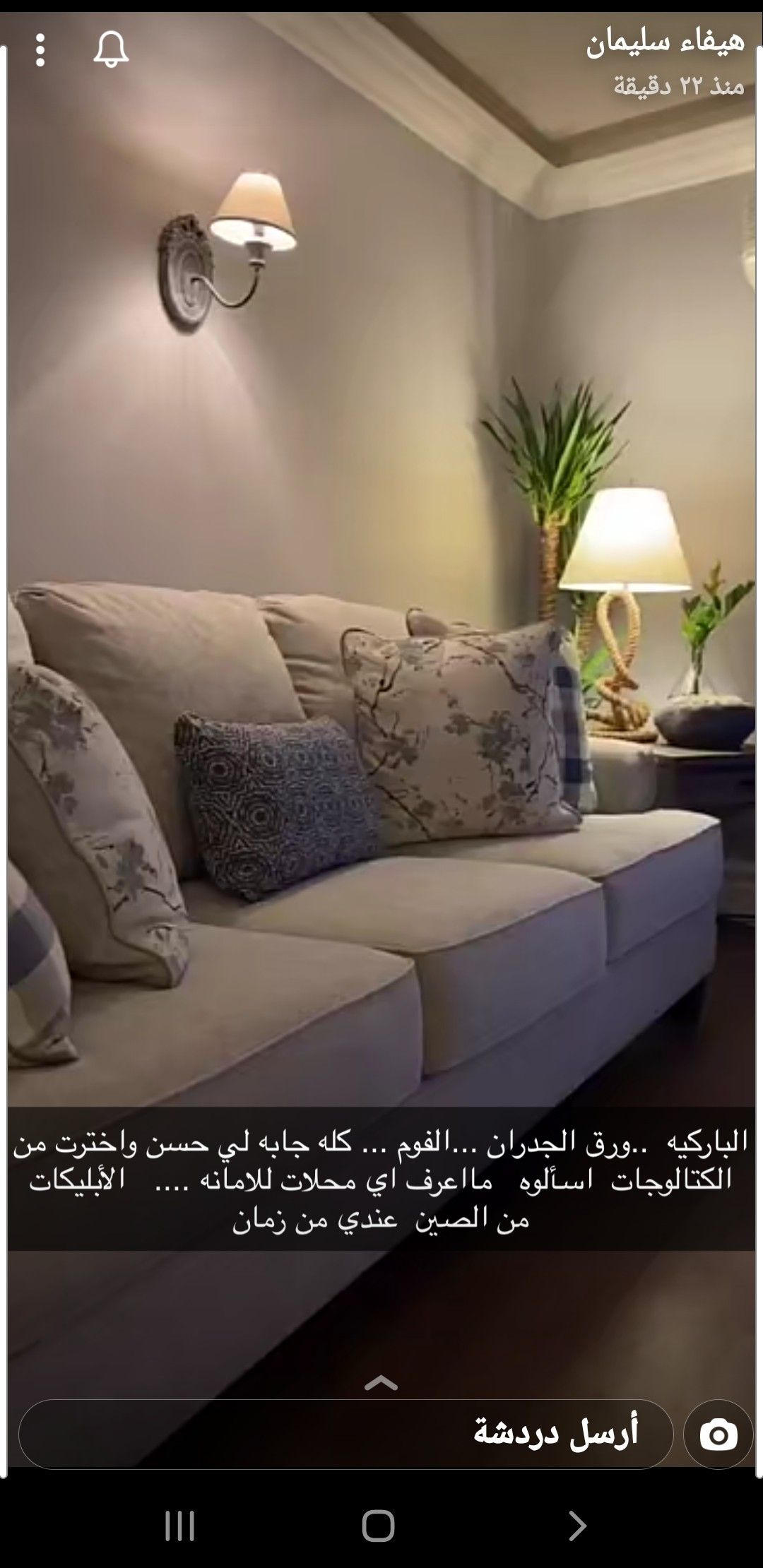 Pin By Mzoon27 On هيفاء سليمان Furniture Chaise Lounge Home Decor