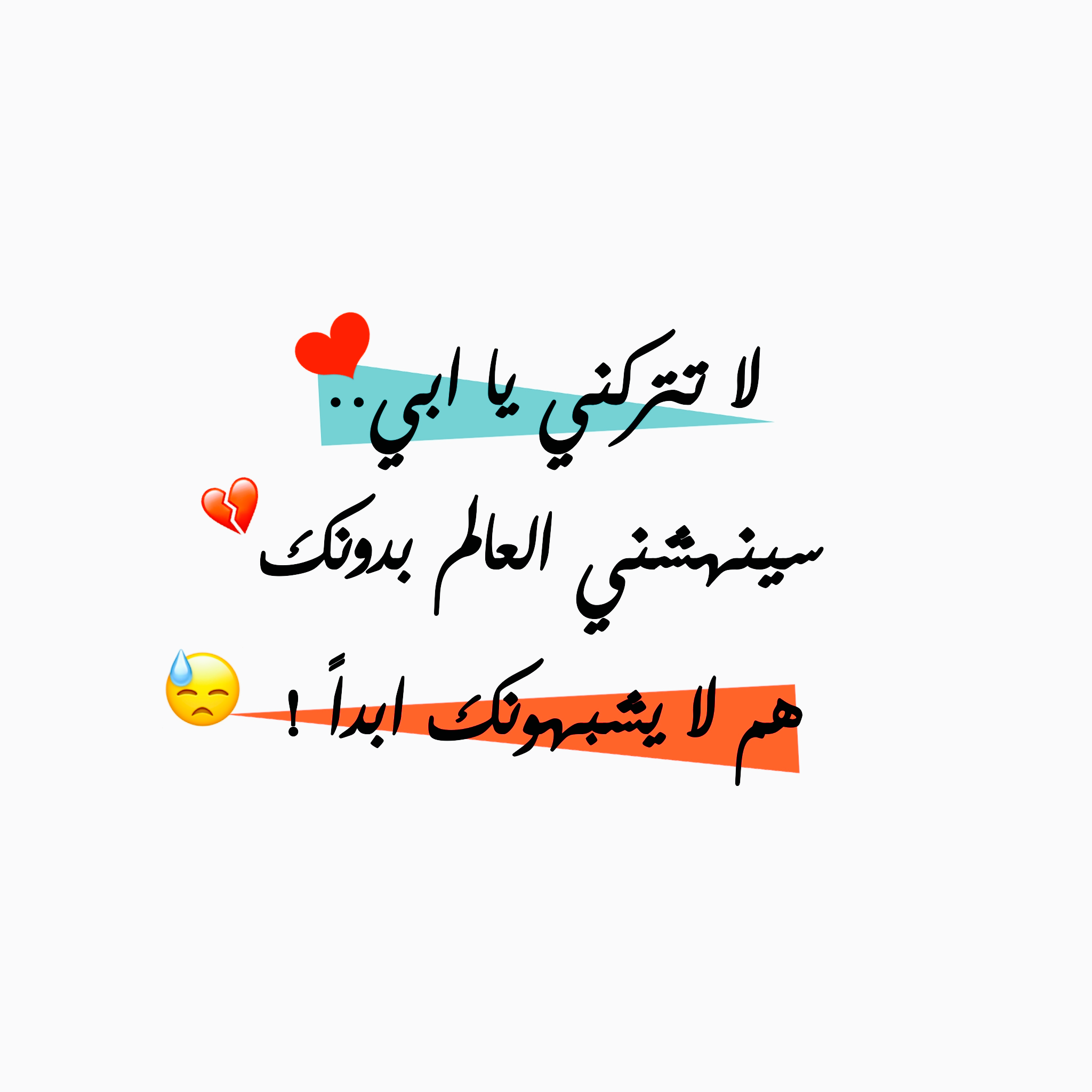 Pin By گرزآيهہ On رمزيات Cool Words Words Quotes Tumblr Quotes
