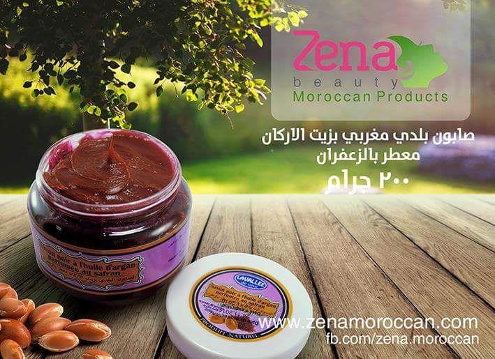 الصابون المغربي بزيت الارجان ومعطر بالزعفران Natural Cosmetics Black Soap Argan Oil