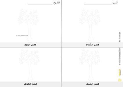 الفصول الأربعة Archives الصفحة 8 من 8 شمسات In 2021 Seasons