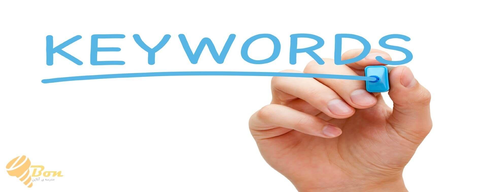 7 روش پیدا کردن بهترین کلمات کلیدی برای مطالب سایت در کم