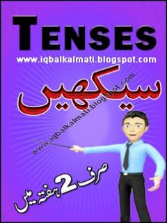 English tenses learning pdf book in urdu download or read online this click the link also rh pinterest