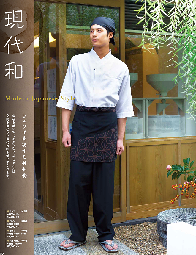 Japanese restaurant chef short apron sushi waiter pocket kitchen home soft