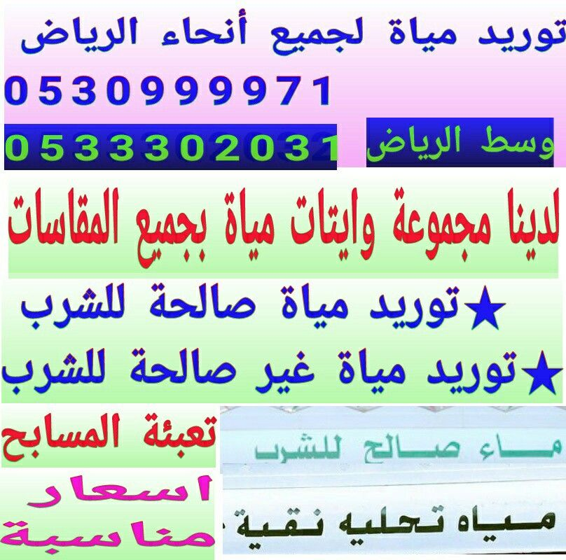شيب مويه جنوب الرياض 0530999971 Math Math Equations Periodic Table