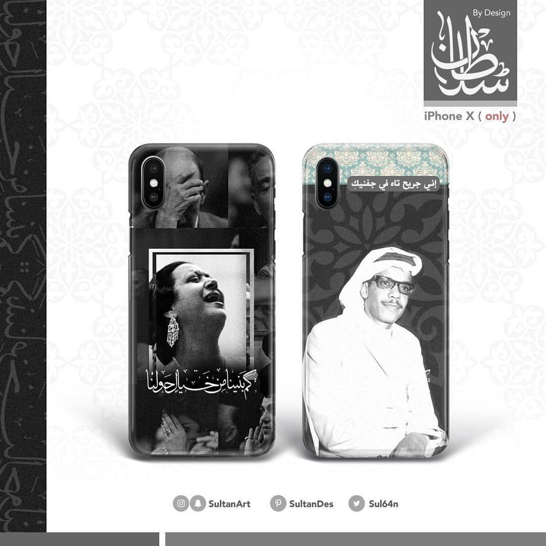 كڤرات من تصميمي أم كلثوم طلال مداح فقط لـ Iphone X كڤر كفرات تصاميم تصميم صوره فوتوشوب Design Iphone Graphic Design