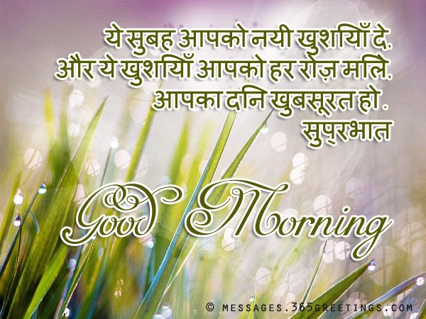 Good Morning Messages in Hindi - 365greetings.com | Good ...