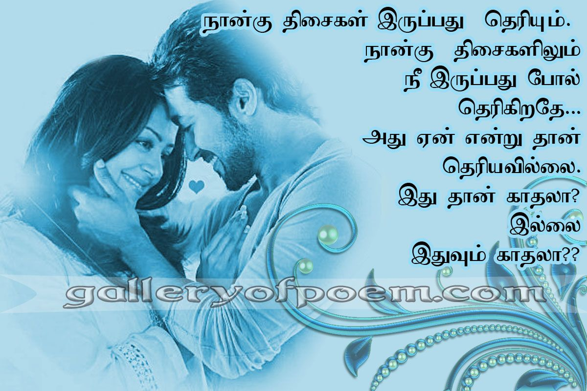 Love Quotes For Facebook In Tamil T03thnodz