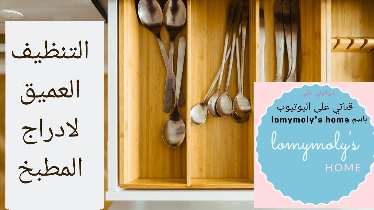 التنظيف العميق لدرج المطبخ Decor Home Decor Frame
