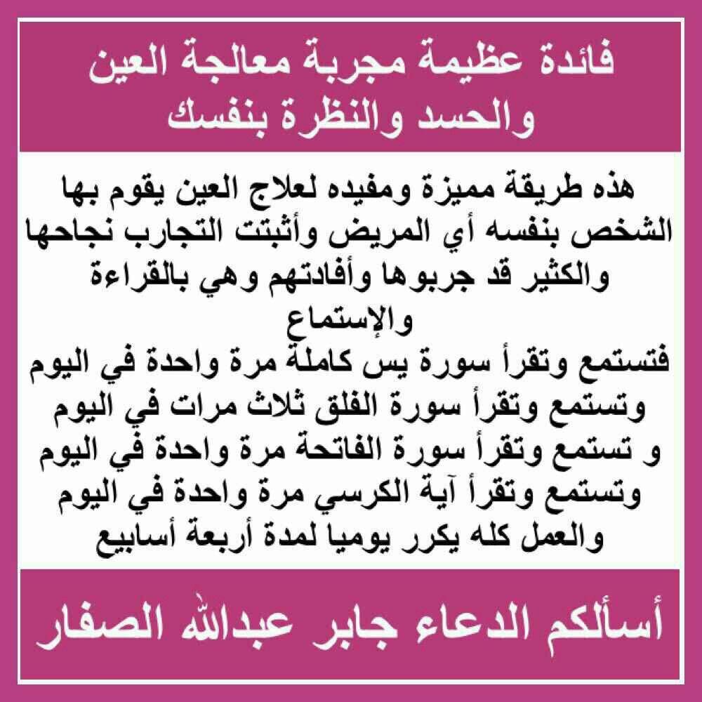 الله يشفي كل معيون و محسود و يحصنهم من نظرة و اعين و انفس شياطين الإنس والجن آمييين Islam Facts Islam Beliefs Islamic Phrases