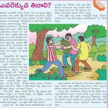 panchatantra stories in telugu with pictures కోసం చిత్ర