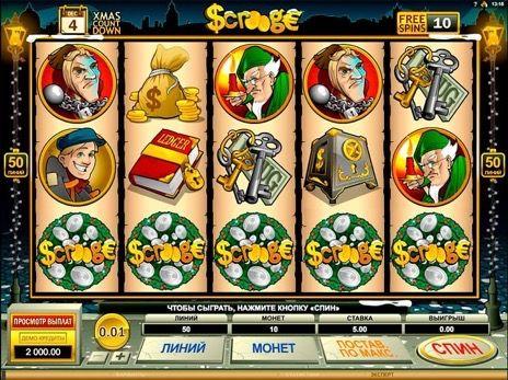 Играть в игровые автоматы скрдж мобильное казино с бездепозитным бонусом с выводом денег