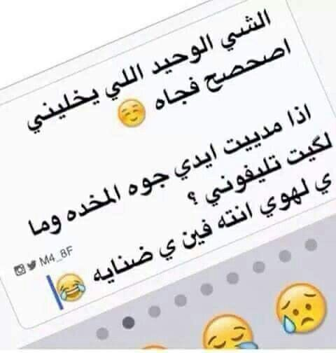 هههههههه Lul Arabic Funny Arabic Jokes Just Smile