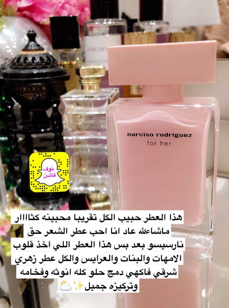 Pin By Fatmh Abdllah On Perfumes In 2020 Beauty Recipes Hair Beauty Care Routine Beauty Mistakes