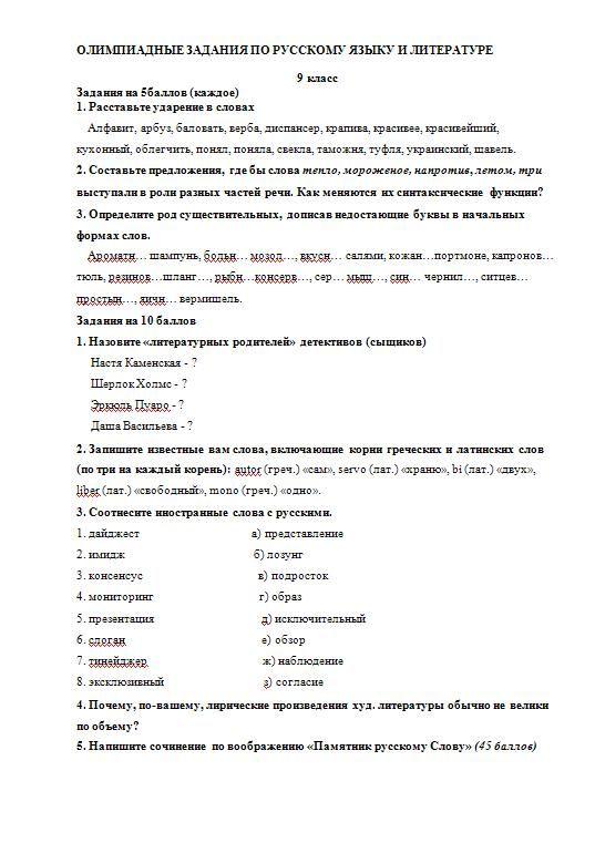 Рамзаева русский язык 3 класс решебник смотреть онлайн