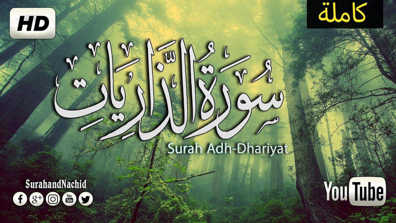 سورة الذاريات مكررة دع عنك هم الرزق تلاوة ترقق القلب وتطيب النفوس Neon Signs Lol Quran