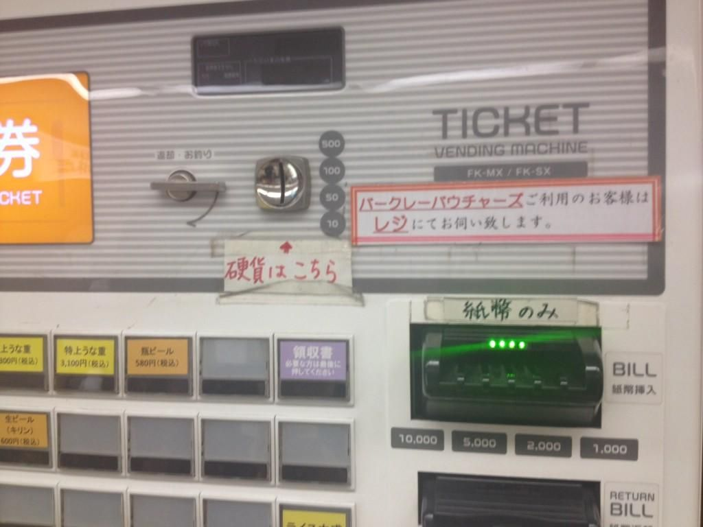 ての字(うなぎ)大手町店【チケットレストラン 食事券】
