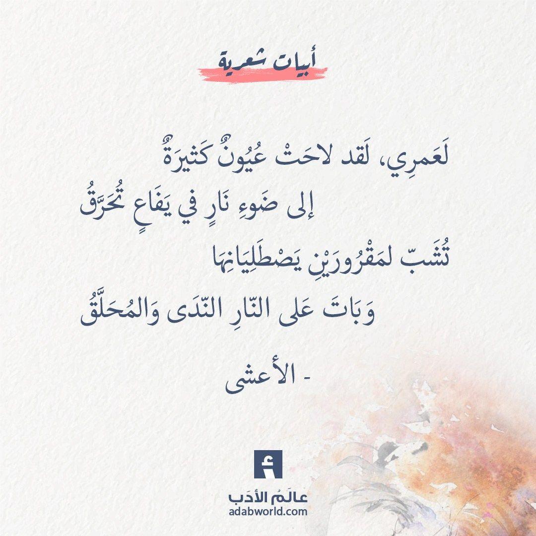 غ ر يب و أه لي ح ي ث م ا كان ناظ ري أبو فراس الحمداني عالم الأدب Words Beautiful Words Poems