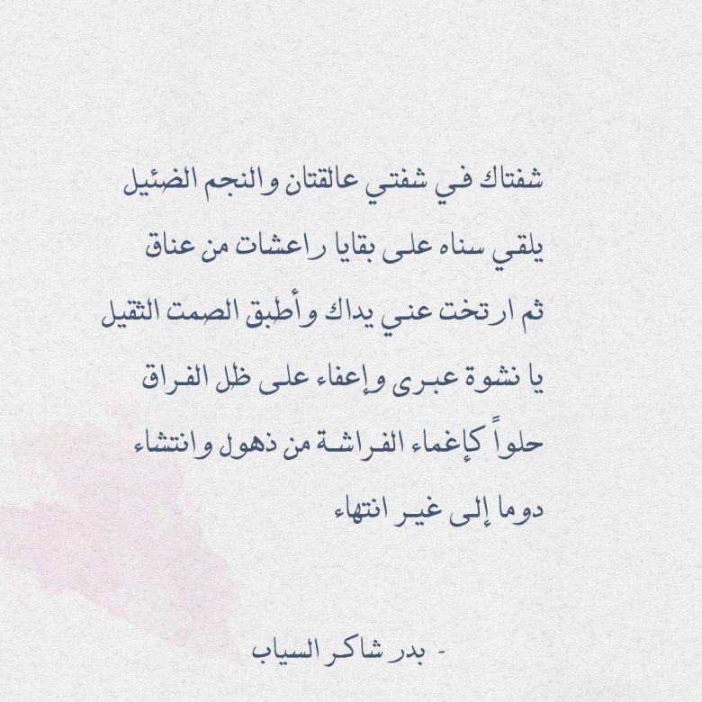 شعر بدر شاكر السياب شفتاك في شفتي عالقتان عالم الأدب Arabic Poetry Poetry Math