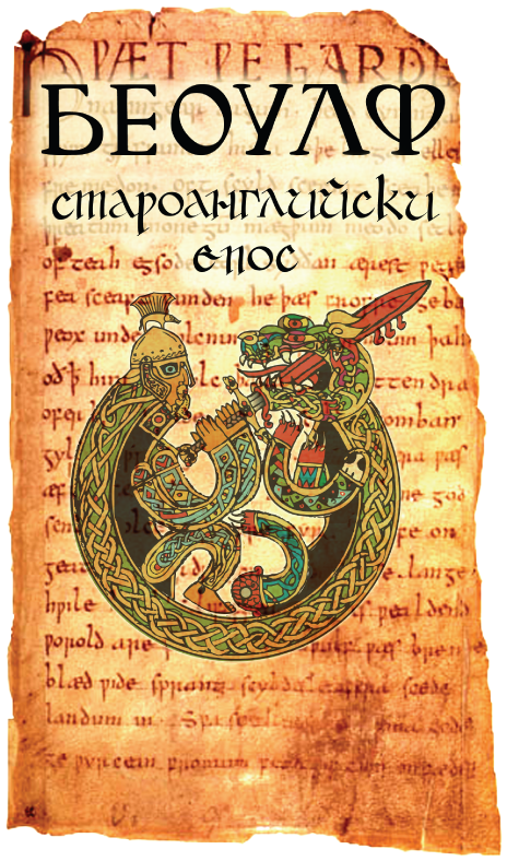differences between beowulf movie and book essay One of the major differences between the film and the original poem is the treatment of grendel and book to movie comparison or any book vs movie beowulf.