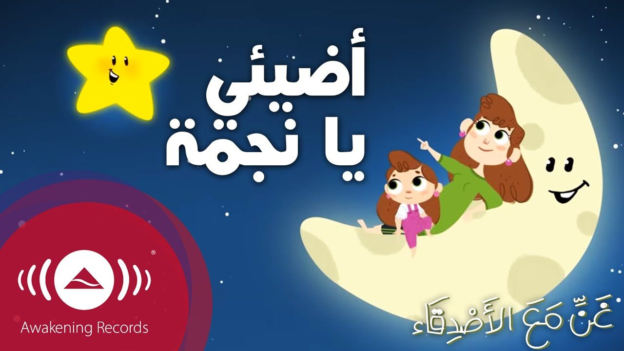 Sing Along With Friends Twinkle Little Star غن مع الأصدقاء أضيئي Childrens Songs Baby Songs Songs