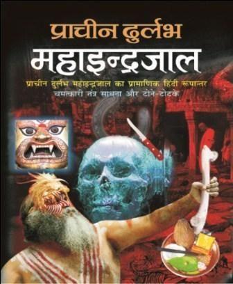 Yoga Books In Hindi Pdf