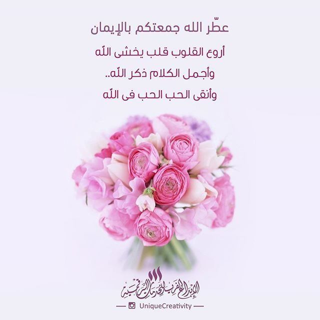 صور دعاء يوم الجمعة Instagram Posts Blessed Friday Galaxy Wallpaper