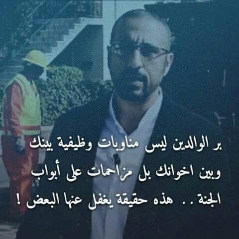 بر الوالدين مزاحمة على أبواب الجنة Islamic Quotes Quotations Arabic Words