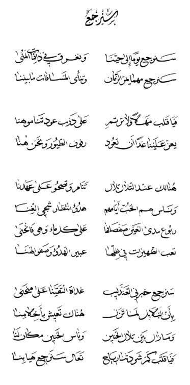 إهداء لكل من تجر ع الغربة وجثم على صدره الحنين لـ هارون هاشم رشيد Words Arabic Quotes Quotes