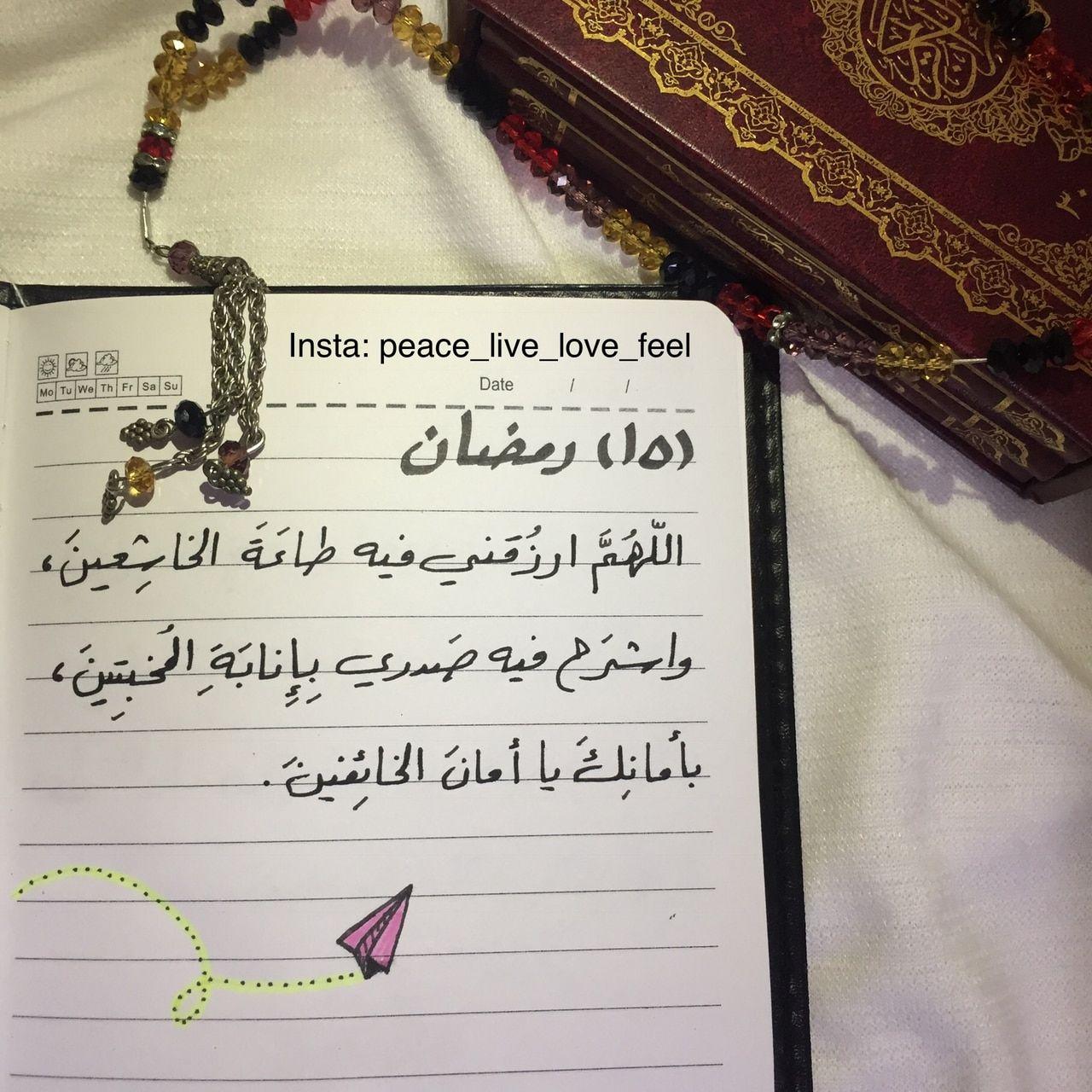 دعاء رمضان دعاء ادعية رمضان رمضان كريم رمضانيات اسلاميات اقتباسات رسم تصويري تصاميم تمبلريات عربي انستقر Ramadan Quotes Ramadan Day Ramadan Cards