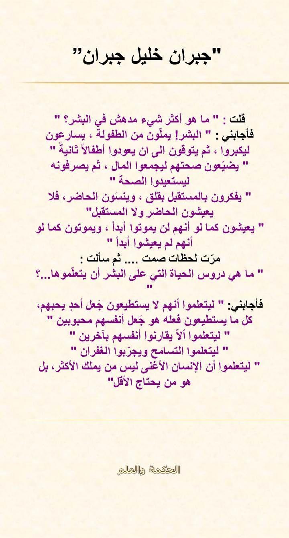 حكم جبران خليل جبران Words Quotes Inspirational Quotes About Success Inspirational Quotes