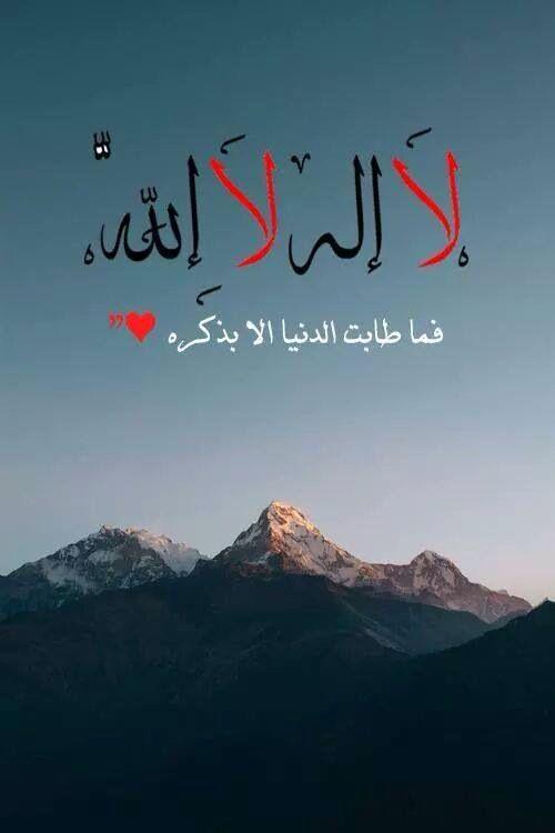 لا اله الا الله Quran Verses Muslim Tumblr Islamic Quotes