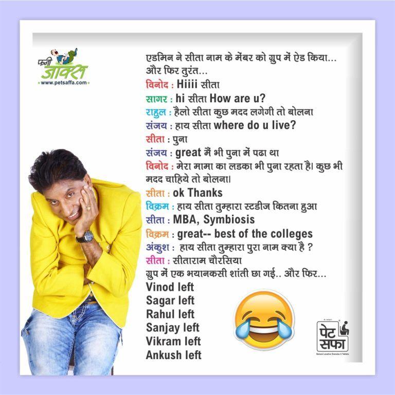 Pin By Bhanu Rana On À¤¹ À¤¸à¤¨ À¤®à¤¨ À¤¹ Jokes In Hindi Top 10 Funniest Jokes Jokes