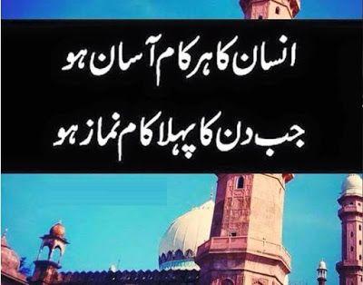 Shayari Urdu Images Islamic Quotes In Urdu Wallpapers Satrangi
