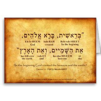 Thewordinhebrew: Gifts: Zazzle.com Store | Learn hebrew, Study hebrew, Hebrew  bible