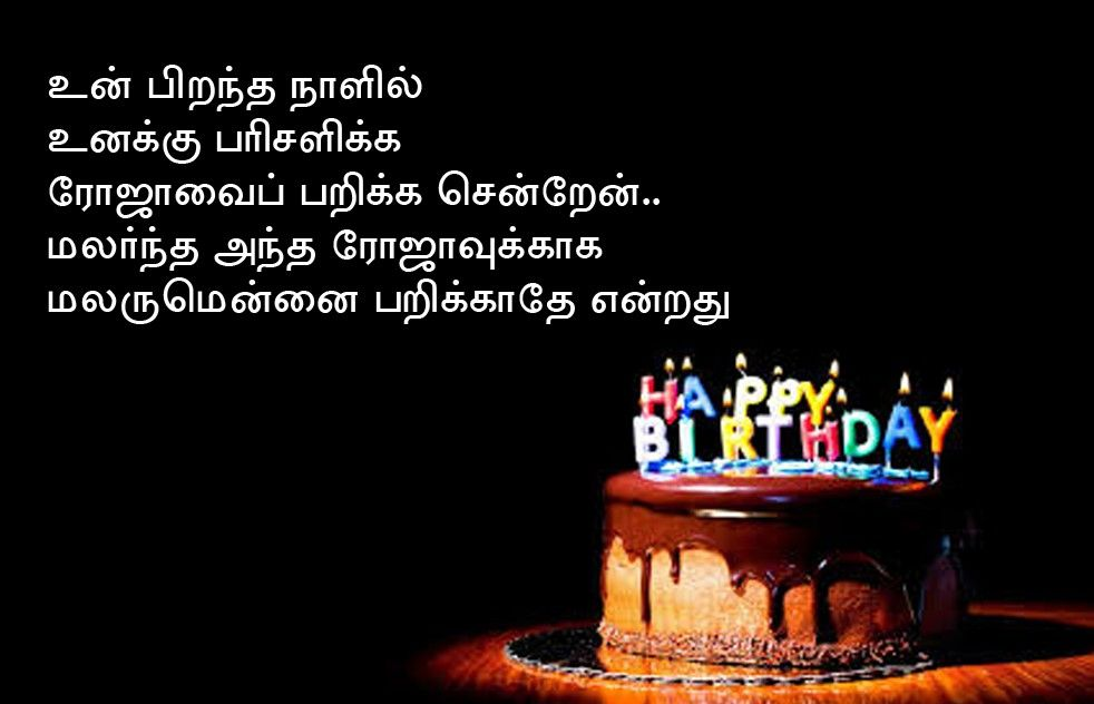 Birthday Wishes In Tamil Happy Birthday Images Birthday Wishes