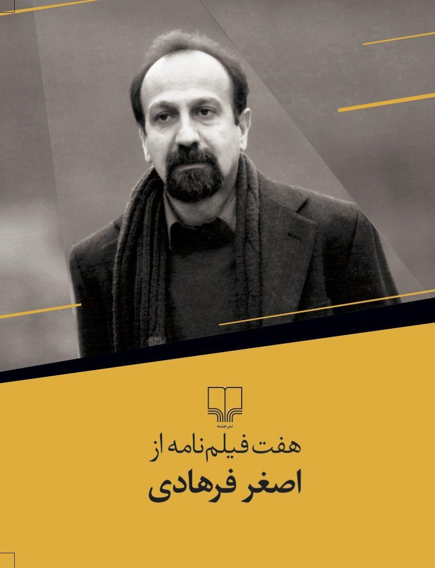 اصغر فرهادی همان قدر که کارگردان خوبی ست نویسنده ی خوبی هم هست و همین باعث شده تا او در میان سینماگران ایرانی به ج Fictional Characters Poster Movie Posters