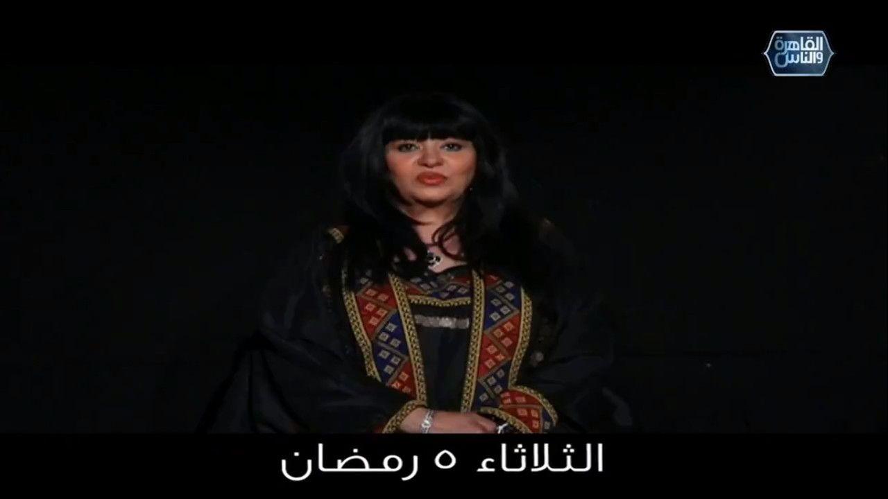 فريدة سيف النصر ضيف برنامج شيخ الحارة و الجريئة غدا 28 4 2020