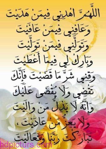 صور دعاء 2017 ادعية اسلامية مستجابة دينية اجمل الدعاء الى الله Quran Quotes Love Islam Islam Facts