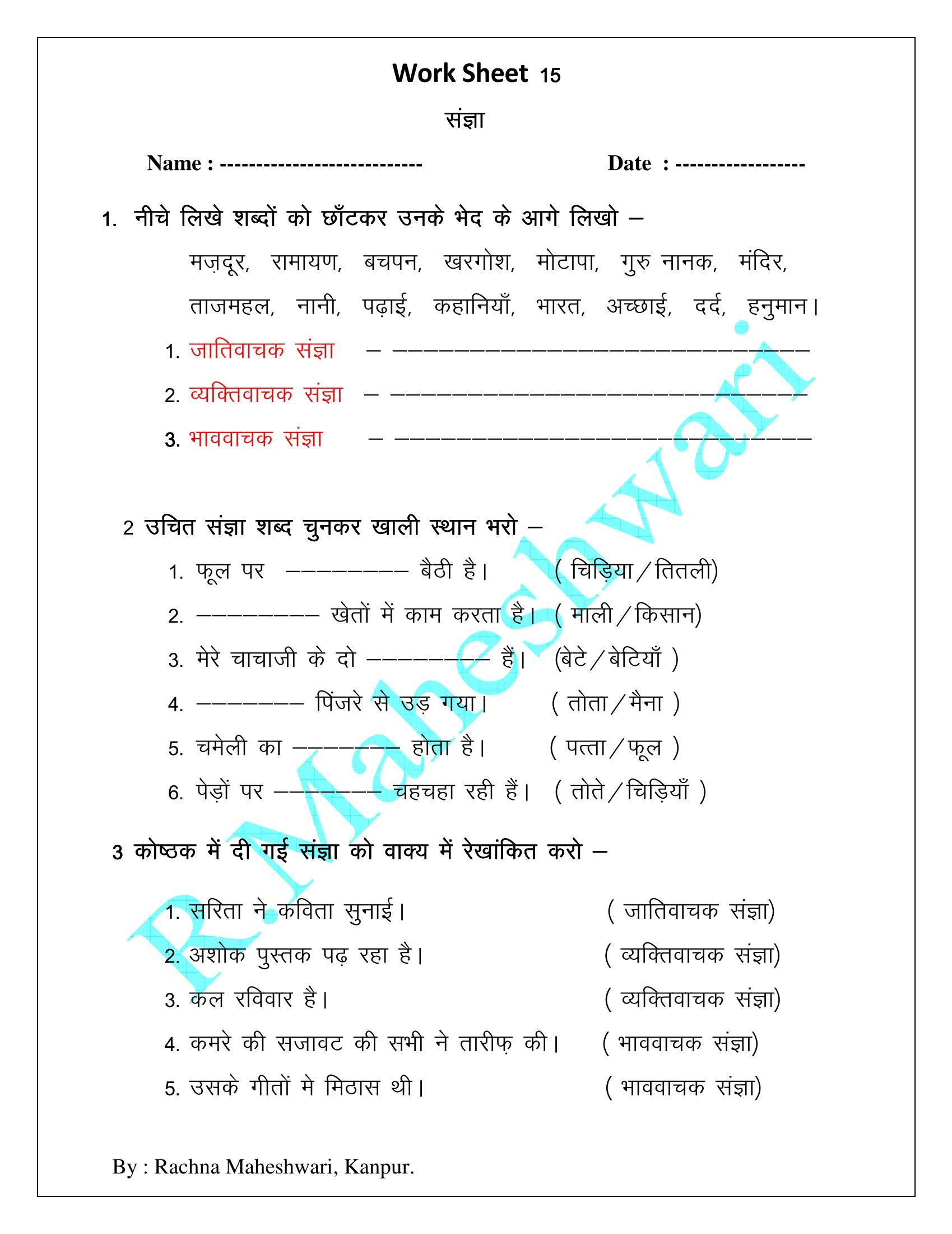 Noun ( संज्ञा ) Fill in the blanks, Underline Noun words