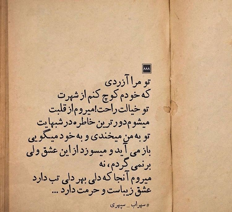 عشق زیباست و حرمت دارد سهراب سپهری Minion Quotes Rumi Love Quotes Persian Quotes