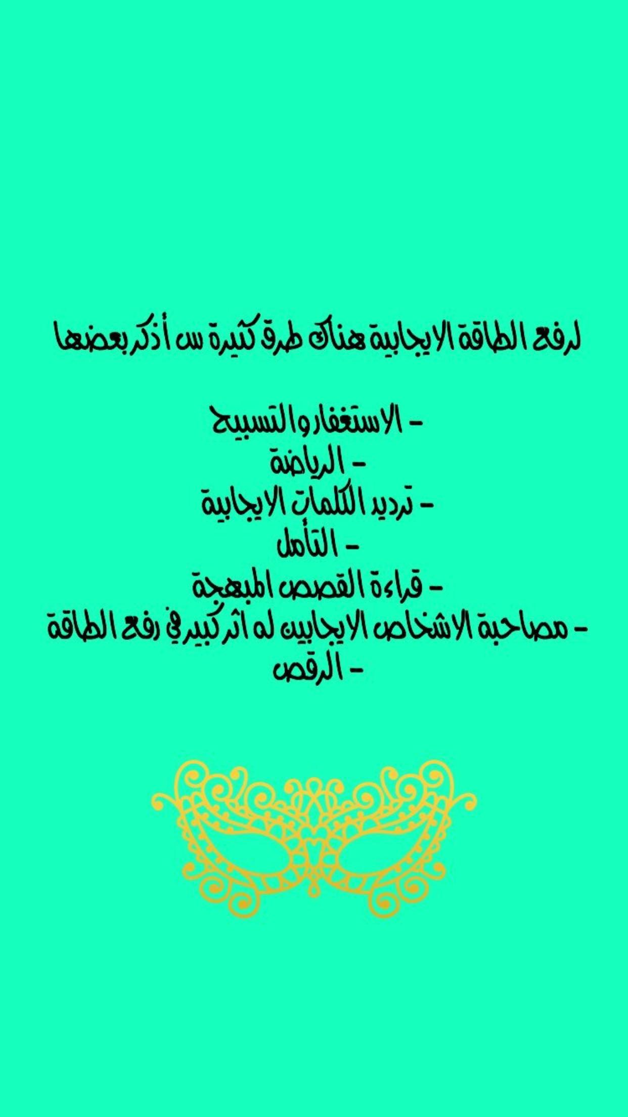 Pin By Reem M On إيجابيه Atl