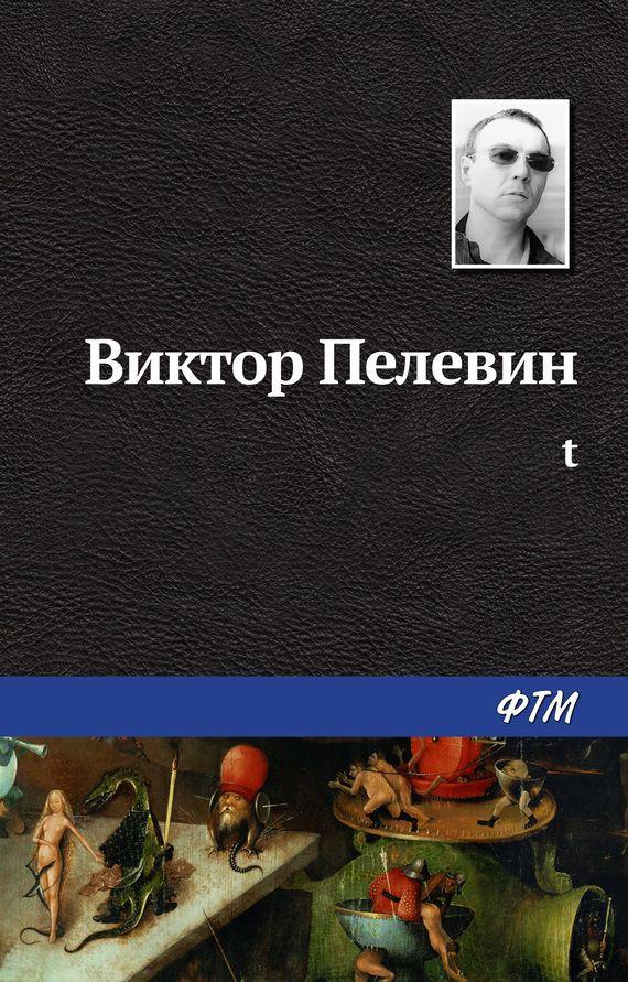 Скачать электронная книги pdf бесплатно
