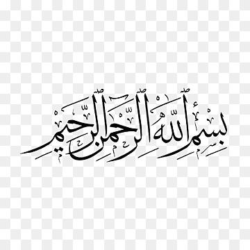 Basmala Allah Islamic Calligraphy Arabic Calligraphy Bismillah Angle Text Logo Png Seni Kaligrafi Desain Logo Bisnis Desain Logo