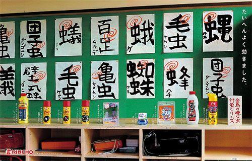 企業広告 「寿司列島」