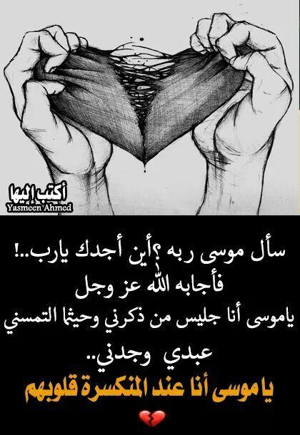اللهم اجبر قلوبا لجأت اليك Quran Quotes Verses Arabic Quotes Quran Quotes